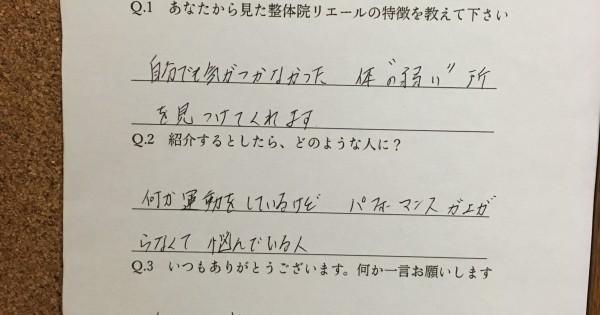 狛江市まほさま
