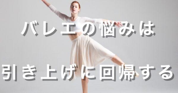 ballet0429_topix