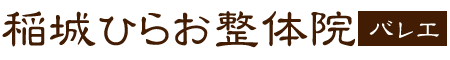 新百合ヶ丘・栗平|バレエのための整体院、稲城ひらお整体院(稲城市)