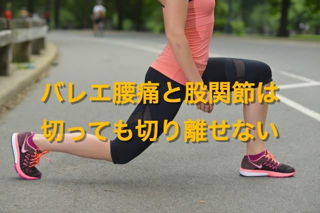 バレエ腰痛と股関節は切っても切り離せない