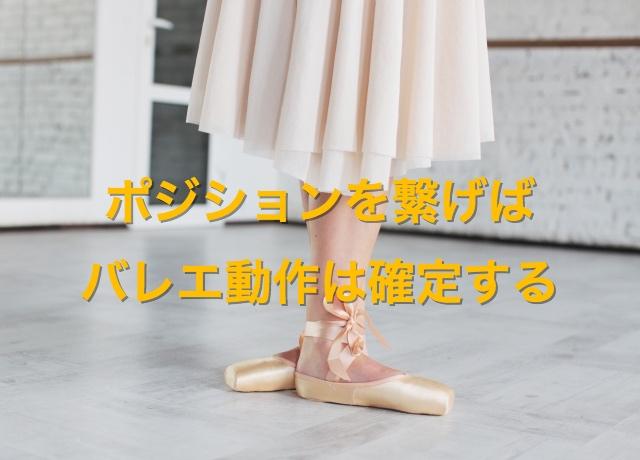 ポジションを繋げばバレエ動作は確定する