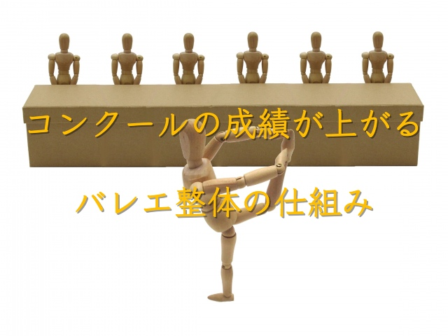 コンクールの成績が上がるバレエ整体の仕組み