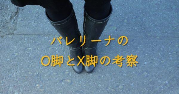 バレリーナのO脚とX脚の考察