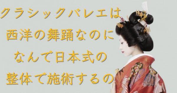 バレエは西洋の舞踊なのになんで日本式の整体で施術するの?2