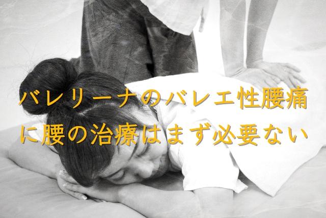バレリーナのバレエ性腰痛に腰の治療はまず必要ない3_Fotor