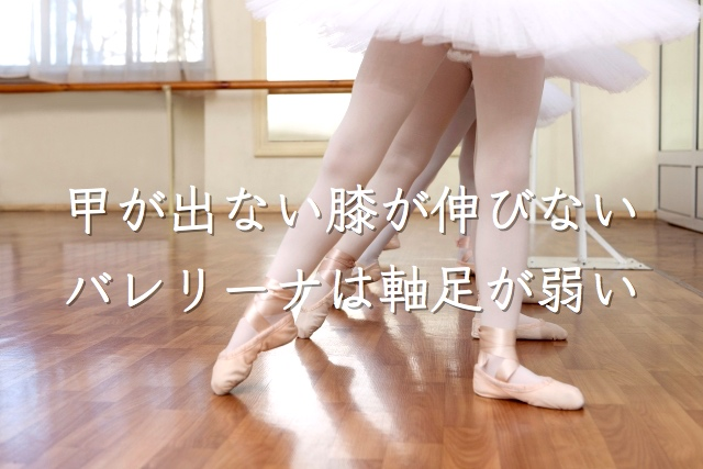 甲が出ない膝が伸びないバレリーナは軸足が弱い0